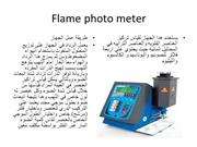 Flame photo meter