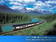 加拿大落磯山脈火車之旅__(Rocky_Mountain_Tour)