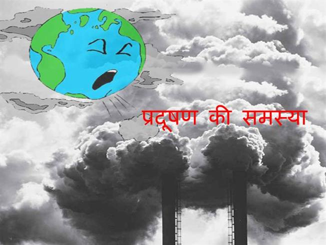 Water pollution information in hindi language