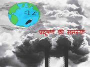 Pollution (hindi)