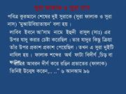 sura falaq and Nas Bangla