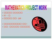Mathematics project work
