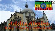 Addis Ababa, Holy Trinity Cathedral