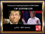 Bill Gates' Quote