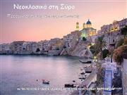 Neoclassicism in Syros island