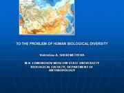 TO THE PROBLEM OF HUMAN BIOLOGICAL DIVERSITY