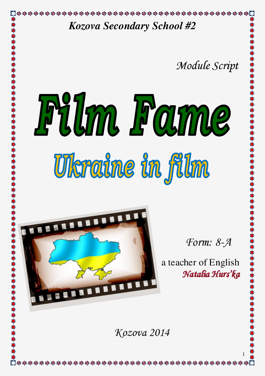 Module Script Film Fame. Ukraine in Film. |authorSTREAM