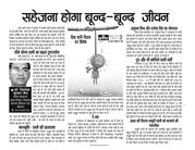 WATER CONSERVATION PAPER IN HINDI LANGUAGE DAILY NEWSPAPER DAINIK YUGP