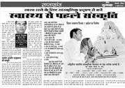 world health day indian culture special article in Hindi language dail
