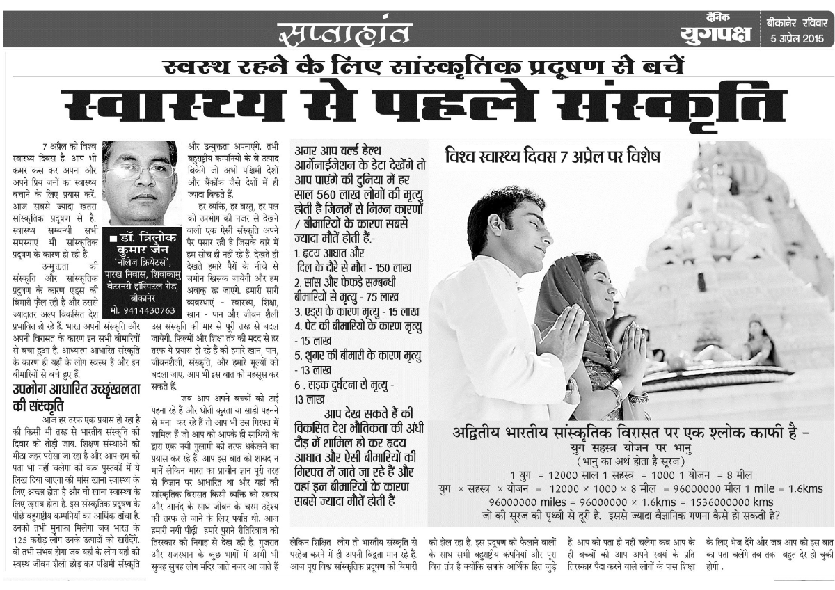 world health day indian culture special article in hindi