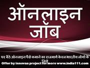 india111 innovaa project review complaints free trusted jobs