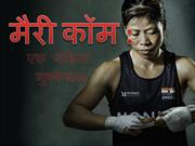 mary kom ppt