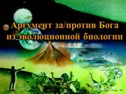 Evidences for God, lesson 5 (in Russian)