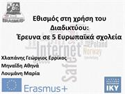 Presentation in SYROS Conference SIFA Erasmus+