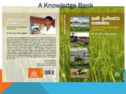 Agricultural Engineering Technology