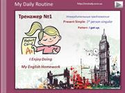 Тренажер №1 My Daily Routine Present Simple - 1st person singular