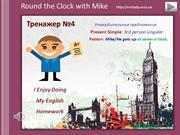 Тренажер №4 Round the Clock with Mike Present Simple - 3rd person sing