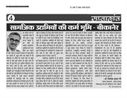 SOCIAL ENTREPRENEURSHIP IN BIKANER ARTICLE IN HINDI NEWSPAPER DAINIK Y
