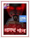 Laalchi Maut (Indi Horror Comic) - Mohit Trendster