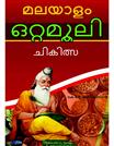 [FREE] Download Malayalam Ottamooli chikitsa App Book | മലയാളം