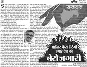 unemployment in India article in Hindi Language by Professor Trilok Ku