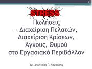 Consul Vocational Training, tress, Anger Management, Πωλήσεις - Διαχεί