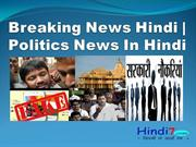 Politics News In Hindi, Breaking News In Hindi