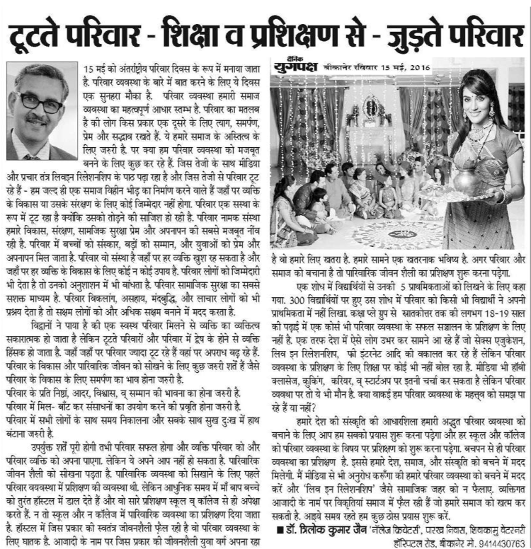 HINDI LANGUAGE ARTICLE on FAMILY MANAGEMENT THROUGH EDUCATION AND ...