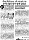 biodiversity and role of India article in Hindi Languge to raise aware