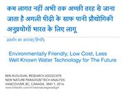 0-Water-tech-2016 July12 Hindi