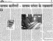 Hindi Language research article on national handloom day  about amazin