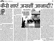 hindi article on Indian Independence Day for true freedom swarajya and