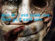 horror places in india