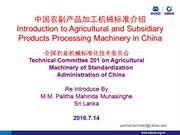 Agricultural and Subsidiary Products Processing Machinery