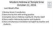 Temple Sinai Lesson03 Wide Screen-2016-10-25
