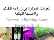 اFactors  affecting plant tissue culture