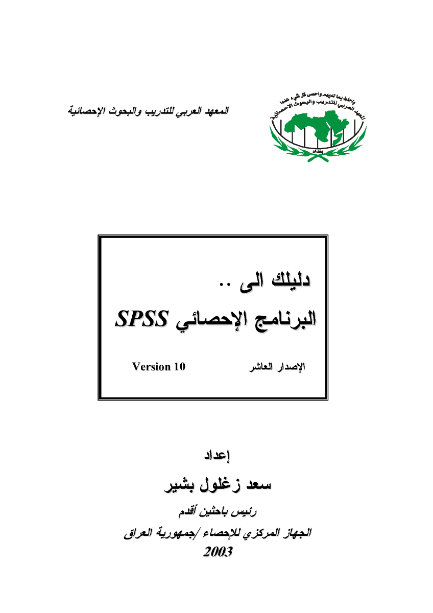 how to use spss pdf