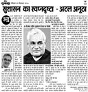 ATAL BIHARI VAJPAYEE BIRTHDAY NATIONAL GOOD GOVERNANCE DAY ARTICLE IN