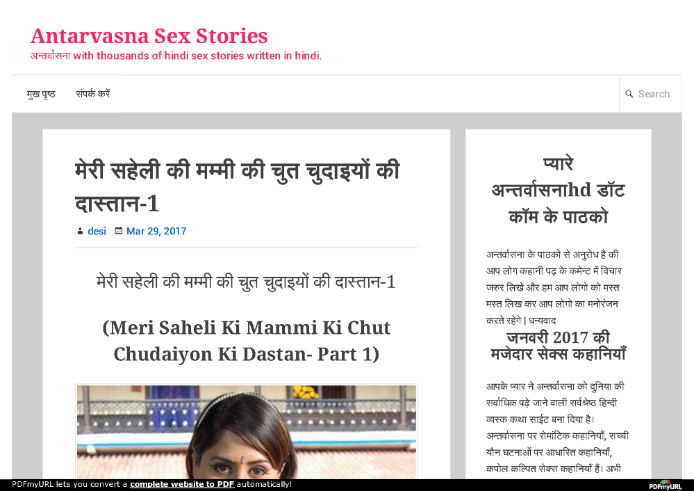 Desi sex story hindi font