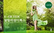 E DETOX Colon Cleanse PPT