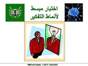 Thinking Styles Self-Assessment_ Arabic