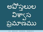 Apostle's Creed _Telugu