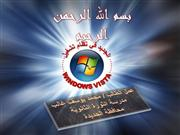 Windows Vista مشروع