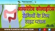 Best Diet Plan for Ulcerative Colitis Patients in Hindi