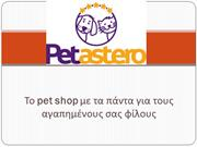 Online Pet Shop pet-astero.gr