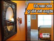 Vastu Tips for Home in Hindi | Where to Put Mirror in House