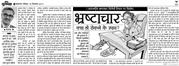 fight against corruption hindi language article on youth empowerment b