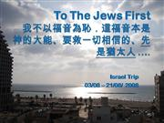 To The Jews First part 1