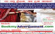 How to book Matrimonial Ads in Delhi (pay for 2 and get 2 free in TOI)