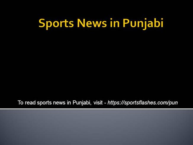 Sports News in Punjabi | Today Sports News in Punjabi